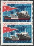 СССР 1974 г, Разновидность. Морской Транспорт, Различная Ватерлиния, 2 марки
