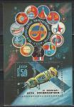 """СССР 1983, День Космонавтики, """"НЛО"""", блок. разновидность."""