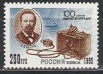 Россия 1995 год, 100 лет Изобретения Радио, 1 марка