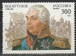 Россия 1995 год. ,Михаил Илларионович Кутузов (1745-1813), полководец, генерал-фельдмаршал. 1 марка