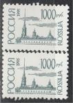 Россия 1995 год, Стандарт, Номинал 1000 руб., мелованная и простая бумага, 2 марки