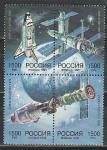 Россия 1995 год, Российско-Американское Космическое Сотрудничество, квартблок