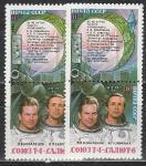 СССР 1981, Орбитальный Комплекс, 2 точки после 1й В, 2 пары марок