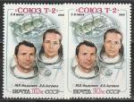 СССР 1980, Транспортный Космический Корабль, Разный Цвет Лиц, 2 марки