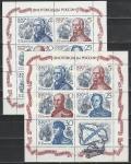 СССР 1987 г, Разновидность. Флотоводцы, Белая и Серая Бумаги, 2 мал. листа.