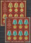 Россия 2014 год, Медали за Оборону, Кавказ ..., 4 листа