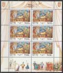 Россия 1996 год, Балеты Горского, малый лист