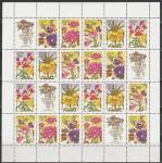Россия 1996 год, Цветы, малый лист