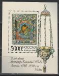 Россия 1996 г, Русская Эмаль, блок