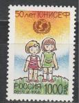Россия 1996 год, 50 лет ЮНИСЕФ, 1 марка