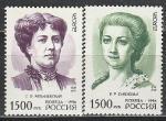 Россия 1996 г, Европа. Знаменитые Женщины России, серия 2 марки