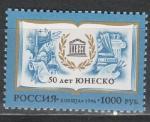 Россия 1996 год, 50 лет ЮНЕСКО, 1 марка. (космос)