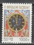 Россия 1996 год, С Новым Годом !, 1 марка. (часы)