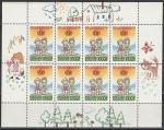 Россия 1996 год, 50 лет ЮНИСЕФ, малый лист
