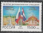 Россия 1997 год, 100 лет Дипломатическим Отношениям России и Таиланда, 1 марка