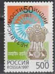 Россия 1997 год, 50 лет Независимости Индии, 1 марка