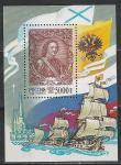 Россия 1997 год ,  История Российского Государства, Петр I,  блок