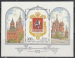 Россия 1997 год , 850 лет Москве, блок