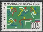 Россия 1997 год, 50 лет Современному Пятиборью, 1 марка