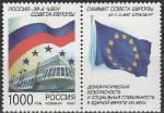 Россия 1997 год, Саммит Совета Европы, марка с купоном