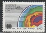 Россия 1997 год, Охрана Озонового Слоя, 1 марка