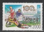 Россия 1997  год , 100 лет Российскому Футболу, 1 марка