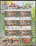 Россия 1998 г, Аквариумные Рыбы, малый лист