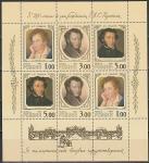 Россия 1999, 200 лет со ДР А.С. Пушкина, малый лист