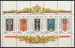 Россия 1999, Ордена России, малый лист