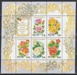 Россия 1999, Розы, малый лист