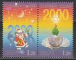 Россия 1999 год, С Новым Годом !, пара марок сцепка