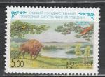 Россия 1999, Окский Заповедник, 1 марка