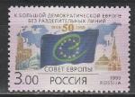 Россия 1999 год, 50 лет Совета Европы, 1 марка
