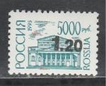 Россия 1999, Стандарт, Вспомогательный Выпуск, Черная Надпечатка, 1 марка