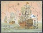 Россия 1999 год, 300 лет Андреевскому Флагу, блок
