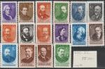 СССР 1951 год, Ученые, II Выпуск, 16 марок