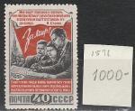 СССР 1951, 3я Конференция Сторонников Мира, 1 марка