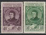 СССР 1948 год, Х. Абовян, 2 марки