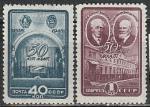 СССР 1948 год, МХАТ. 2 марки