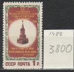СССР 1950 г, 33-я Годовщина Октября, 1 марка