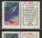 СССР 1958 год, Третий Советский Спутник Земли, марка с купоном