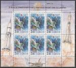 Россия 2000 год, Международное Сотрудничество в Космосе, малый лист