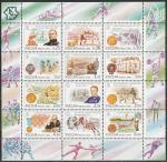 Россия 2000 год, Россия ХХ Век, Спорт, 12 марок лист
