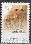 Россия 2000 год, Холокост, 1 марка