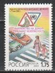 Россия 2000 год, Неделя Безопасности Дорожного Движения, 1 марка