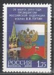 Россия 2000 год, Президент В. В. Путин, 1 марка.