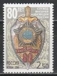 Россия 2000 год, 80 лет Внешней Разведки, 1 марка