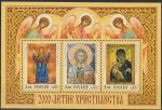 Россия 2000 г, 2000 летие Христианства, блок
