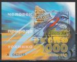 Россия 2000 год, ЭКСПО-2000, блок