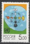 Россия 2001 г, Год Диалога между Цивилизациями, 1 марка
